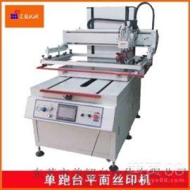 跑台丝印机平面单色半自动丝网印刷机厂家直销硅胶按键印刷