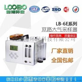 环境监测推荐使用LB-6E型便携式大气采样器