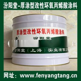 厚涂型改性环氧丙烯酸涂料、厂家直供、厚涂型改性