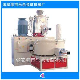 **生产色母料高速混合机 全不锈钢304混合机 高速搅拌混合机