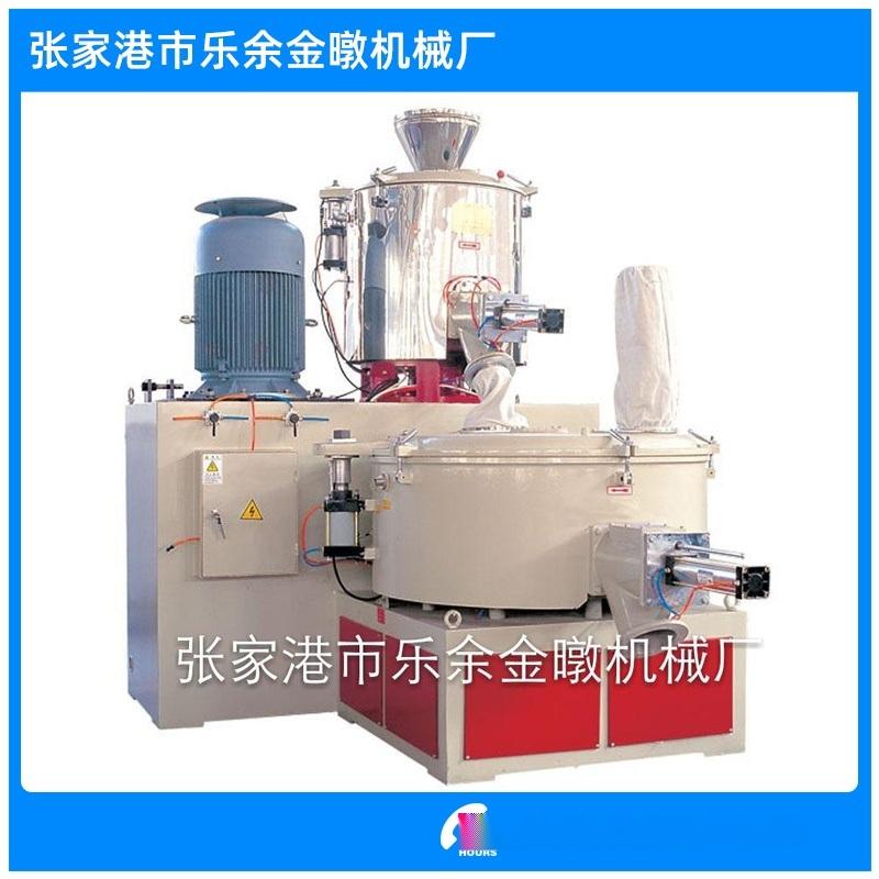 專供生產色母料高速混合機 全不鏽鋼304混合機 高速攪拌混合機