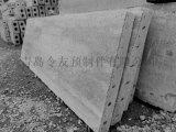 青島水泥預製板預製過樑廠家