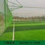山东笼式球场围网 可定制生产各种球场护栏网