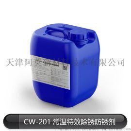 常温型除锈防锈剂 不锈钢除锈剂 阿莫新材料