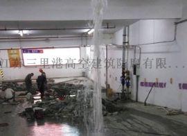 连云港地下车库防渗补漏施工方案