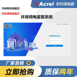 浙江省德清市环保用电智能监管云平台