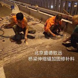 桥梁伸缩缝快速结构修复材料1小时通车