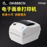 漳州条码打印机 GK888t双模式条码打印机