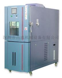 深圳高低温试验箱GC-1100A厂家现货供应