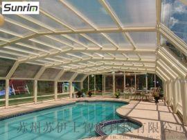 Sunrim泳池阳光房 可移动伸缩泳池阳光房泳池盖