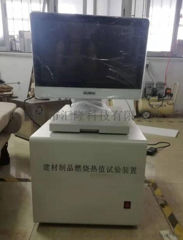 建材制品燃烧热值检测仪
