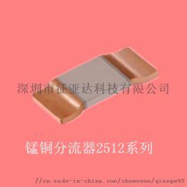 3920/2512/2725合金电阻,合金贴片电阻,合金采样电阻,锰铜分流器,分流器