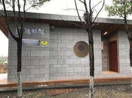 浙江移动厕所无臭,定制,节水减排 泡沫 环保