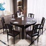 新中式实木餐桌椅组合 家用饭厅可折叠伸缩跳台圆桌