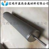 金属吸气棒、淀粉包装用抽气棒钛滤芯