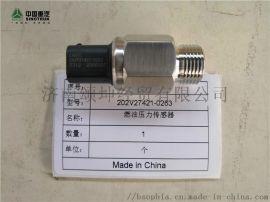重汽曼202V27421-0263燃油压力传感器