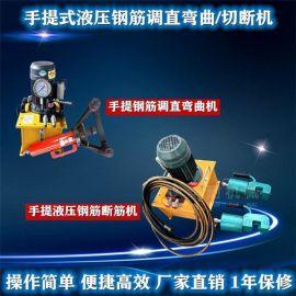 宁夏吴忠便携式钢筋切断机分体式手持钢筋弯曲机厂家现货价格