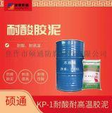 耐酸胶泥丨耐酸胶泥厂丨供应耐酸胶泥