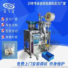 浙江温州红枣核桃糖果颗粒计数包装机全自动点数包装机