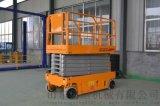 剪叉電動登高梯自走式升降臺成都啓運工業設備銷售