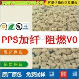 PPS 1140A6 加纤40%增强 阻燃V0