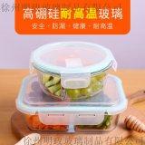耐熱玻璃飯盒保鮮盒冰箱微波爐加熱便當盒透明玻璃食具
