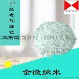 聚丙烯PP抗老化母粒HF-03-HH1010M