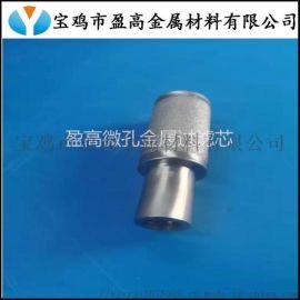 316L金属烧结滤芯、不锈钢烧结滤芯