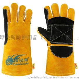 焊法斯金黄色电焊手套防火线牛皮耐磨耐高温加厚虎口加托