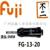 日本FUJI富士氣動模磨機FG-13-20