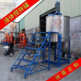 1吨不锈钢电加热搅拌桶 液体搅拌桶 移动搅拌罐