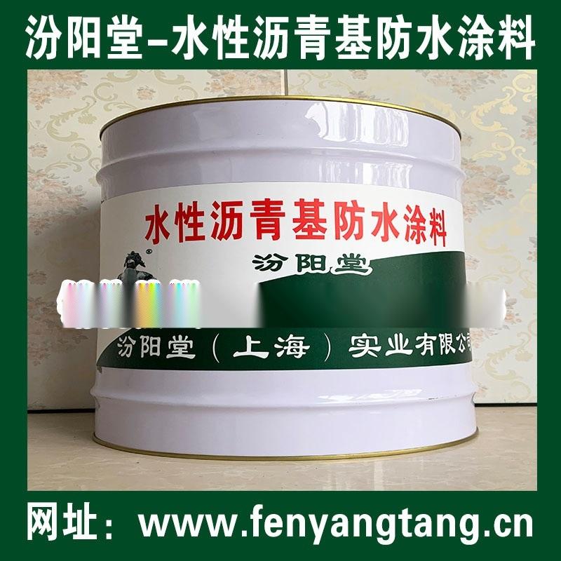 水性沥青基防水涂料、生产销售、厂家