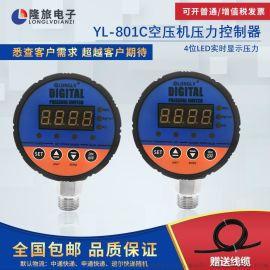隆旅厂家销售,YL-801C,空压机压力控制器