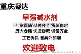 重庆大量供应早强减水剂 液体砂浆宝