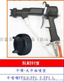 百富BLM-20静电手喷枪 空气雾化静电喷枪