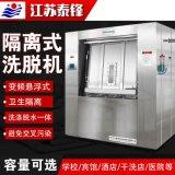 衛生隔離式全自動洗衣機,隔離式洗衣機廠家報價