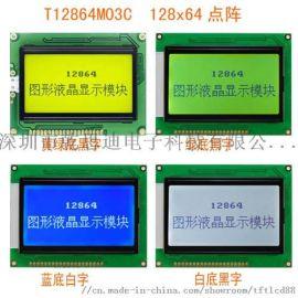 128128 图形点阵 单色LCD液晶显示模块