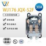 30A大功率通用繼電器 高品質大銀觸點中間繼電器