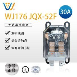 30A大功率通用继电器 高品质大银触点中间继电器