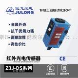 巨龍Z3J-DS100E3紅外光電感測器,制袋機
