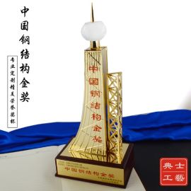 中国钢结构奖杯定做 一比一设备开模定做厂家