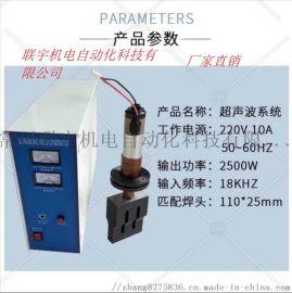 联宇超声波机电设备生产直销源头供应