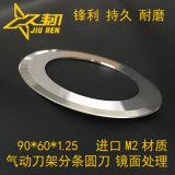 高速鋼圓刀90X60X1.2分條刀 光學膜 熔噴布分條圓刀