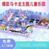 淘氣堡設備 馬卡龍淘氣堡兒童樂園室內遊樂場設備廠家
