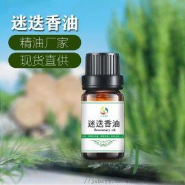 芳香精油 ** 植物精油 香薰油
