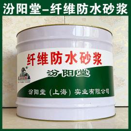 纤维防水砂浆、良好的防水性、纤维防水砂浆