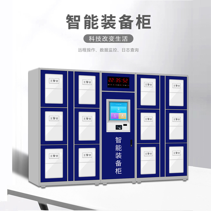 公检法RFID智能装备柜厂家 智能工具保管柜公司
