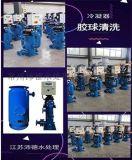 廣州製冷機冷凝器膠球清洗機沛德,冷凝器清洗裝置