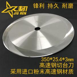 高速钢圆刀片厂家  自动切台高耐磨切割圆刀片定制