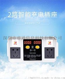 深圳睿通电动车、小汽车大功率2路智能充电插座